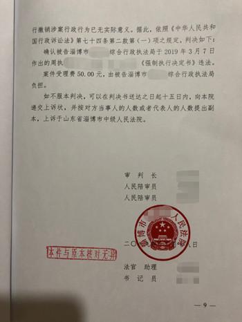 山东淄博企业拆迁案例:养殖场因相关项目建设要用地被强拆