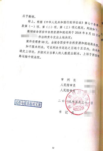陕西西安城市拆迁案例:宅基地被划入了征地范围未履行合法程序就责令交地