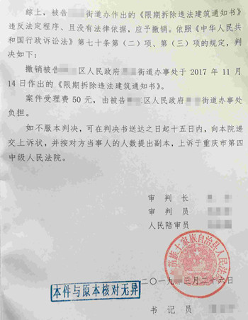 四川重庆强拆案例:未看到相关征地公告与征收拆迁补偿安置方案强拆违法
