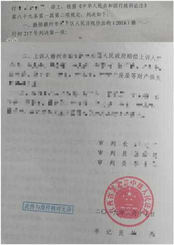 江西赣州强拆案例:镇政府违法强拆,应依法予以行政赔偿!