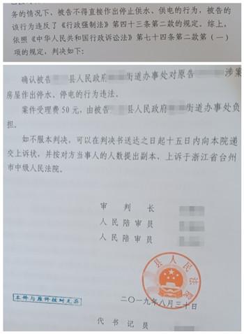 浙江拆迁维权胜诉:为加快推进拆迁改造项目进度,采用停水停电手段违法