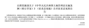 《土地管理法实施条例(修订草案)》公开征求意见啦!农民朋友快来建言献策
