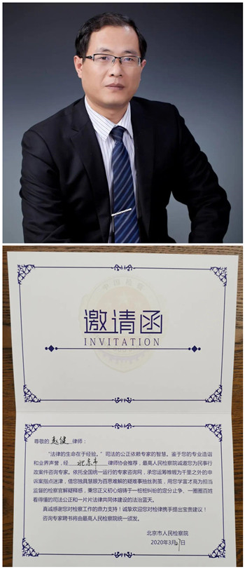 京平律所赵健主任、黄爱华律师受邀入选最高人民检察院民事行政案件咨询专家