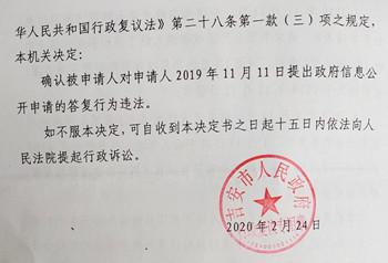 江西吉安农村拆迁案例:行政机关超过法定期限作出信息公开答复违法
