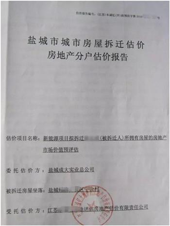 什么样的征地批文、征收公告、评估报告等文件是合法有效的?(下)
