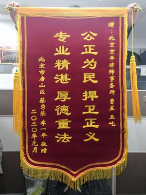 曹星、王屹律师北京当事人赠