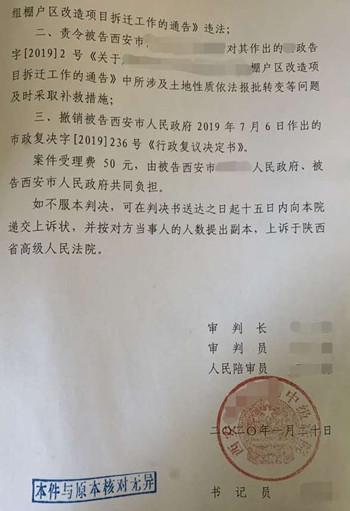 陕西西安城市拆迁案例:不合法的棚户区改造项目拆迁工作的通告因违法被撤销