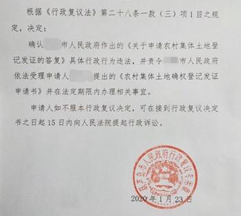辽宁省农村拆迁案例:对果园内建的住房和库房进行宅基地确权登记、补办房产证被拒