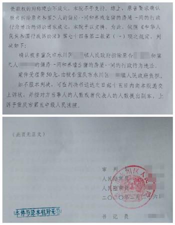 """重庆城市拆迁案例:未签拆迁补偿协议,拆除邻居房屋时""""误拆""""自家房屋"""