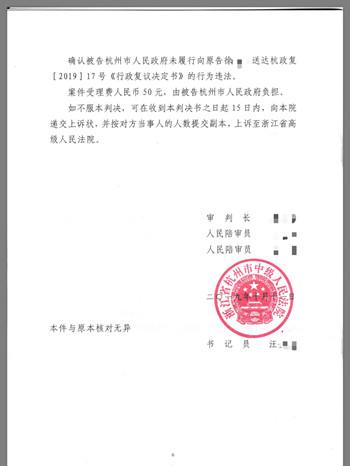 浙江杭州强拆案例:未签订任何拆迁补偿协议房屋被镇政府强制拆除