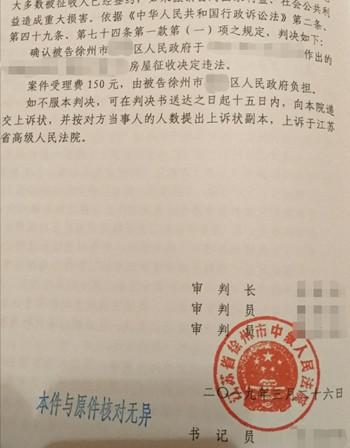 江苏徐州违法征收案例:旧城区改造项目对征收范围外房屋作出的《房屋征收决定》违法