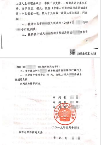 河南许昌农村拆迁案例:未进行调查作出的限期拆除决定书违法被撤销