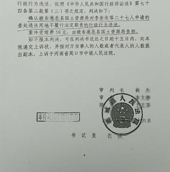 河南农村拆迁案例:国土资源局对申请的查处违法用地不履行法定职责违法