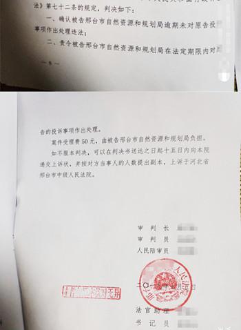 河北邢台商铺拆迁案例:商铺被强拆向国土资源分局申请查出逾期才回应