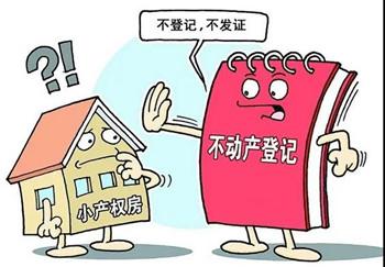 不受法律保护的小产权房安全隐患大,遇到拆迁能得到拆迁补偿吗?
