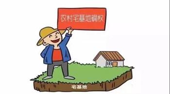 小产权房、乱占耕地建房、城镇居民非法购买宅基地将不能进行确权登记