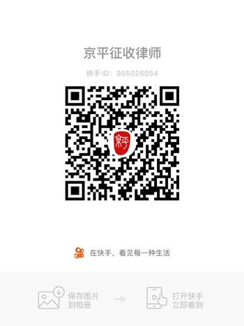 《京平说拆迁》直播第100期特别节目,九重大奖等你拿!