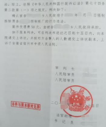 安徽省宿州企业拆迁案例:承包土地建预制板厂承包期限内没有任何政府公告被强制拆除