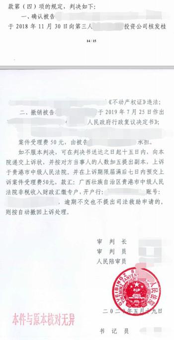 广西违章拆迁案例:未告知土地承包人出让土地给第三人投资公司违法