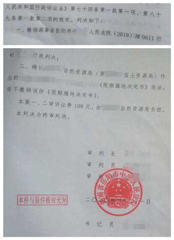 湖南省企业拆迁案例:市资源局将房屋与钓具厂征收拆迁补偿款提存后作出限期腾地