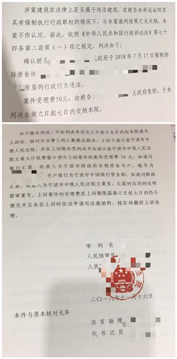 浙江省慈溪强拆案例:以房屋未经批准建造为由认定为违法建筑被强拆