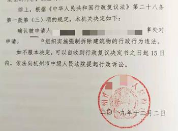 浙江杭州城市拆迁案例:在未履行任何法定程序的情况下将住房强制拆除