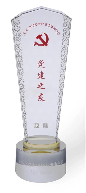 北京市律师行业党委、海淀区律师行业党委表彰先进,京平联合党支部揽获多项荣誉