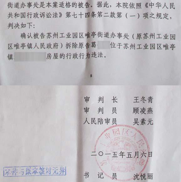 江苏农村拆迁案例:强拆违法