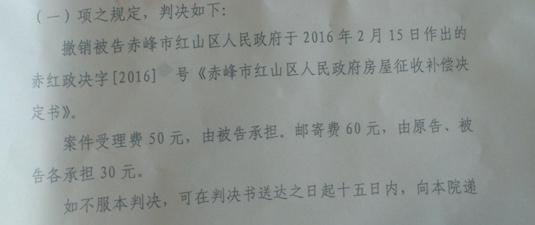 内蒙古城市拆迁案例:拆迁律师助阵撤销征收补偿决定书
