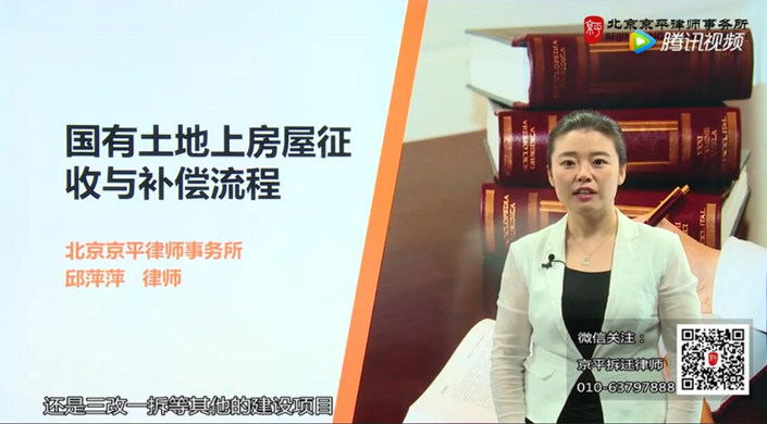 邱萍萍律师:国有土地上房屋征收与