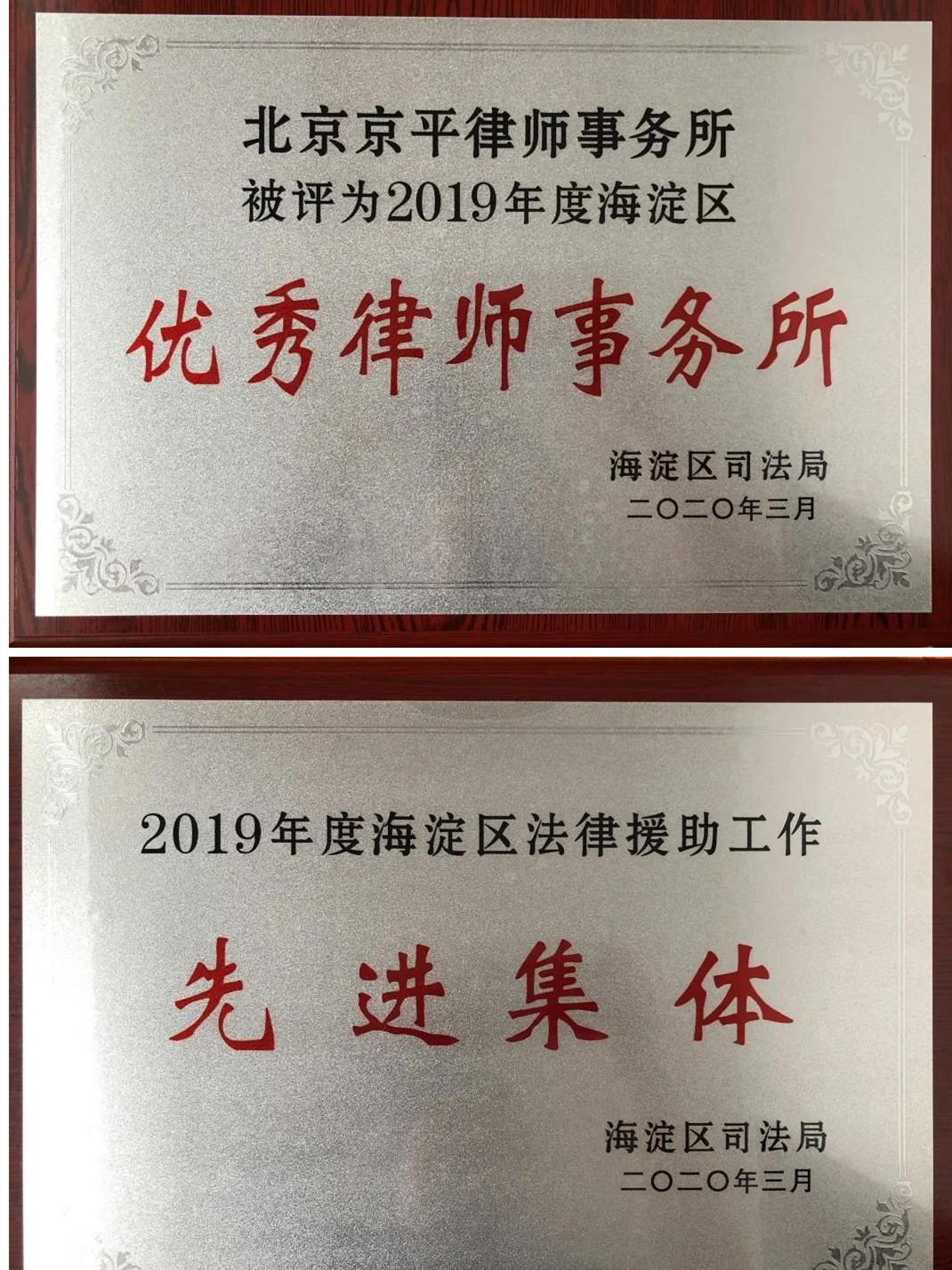 2019年度,京平荣获北京市海淀...